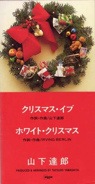 Image result for Yamashita Tatsuro - Christmas Eve