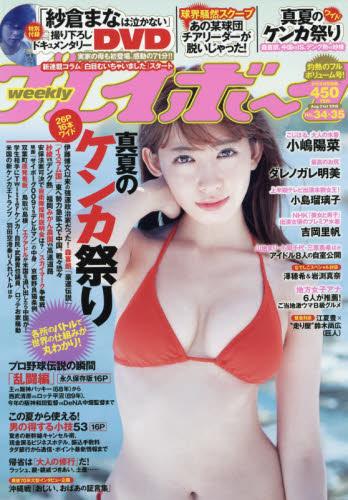 japanese playboy